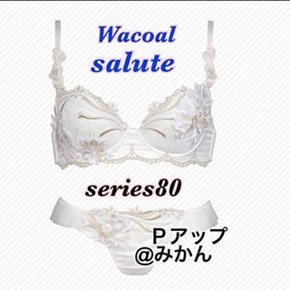 ワコール(Wacoal)のWacoal🌸saluteシリーズ80PアップブラTバックセット(ブラ&ショーツセット)