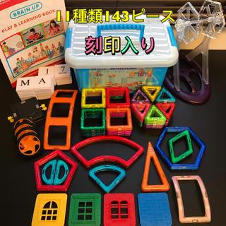 143ピース11種類 刻印有 磁石ブロック マグネットブロック 積み木 パズル (知育玩具)