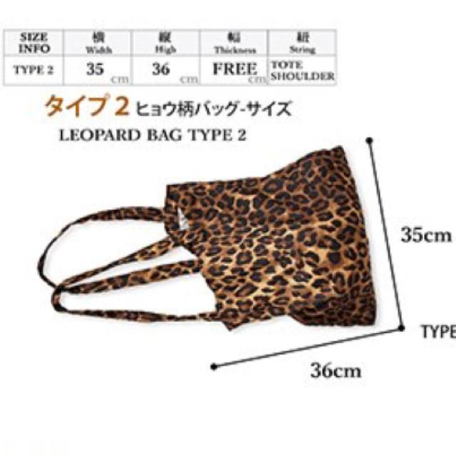 レオパードトートバッグ レディースのバッグ(トートバッグ)の商品写真
