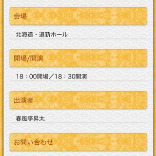 春風亭昇太 独演会 札幌 道新ホール 10月18日(落語)