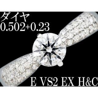 ダイヤ 0.5ct E EX H&C VS2 Pt 大粒 リング 指輪 7.5号(リング(指輪))