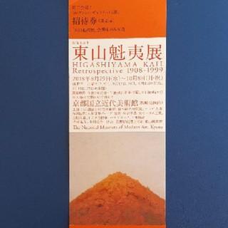東山魁夷展 チケット 京都(美術館/博物館)