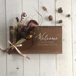 送料込み!無料でお名前&式日入れます!秋冬婚に合う杉板ウェルカムボード(ウェルカムボード)