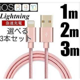 【3本セット】スマホ充電器  急速充電 充電器 耐久性抜群 iphone (バッテリー/充電器)