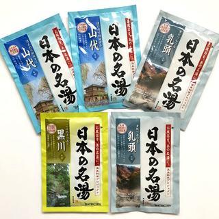 バスクリン ★日本の名湯★ 3種5包セット