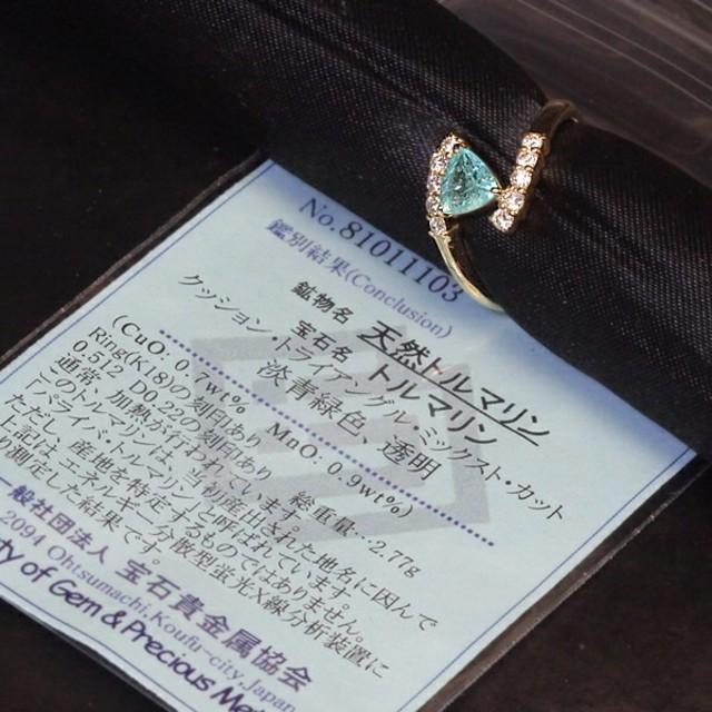 【贅沢】元祖パライバトルマリンリング!私は本物を選びました。 レディースのアクセサリー(リング(指輪))の商品写真
