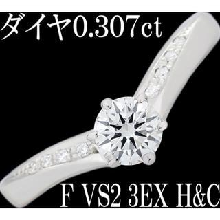 ダイヤ 0.3ct F 3EX H&C VS2 Pt リング 指輪 一粒 8号(リング(指輪))