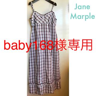 ジェーンマープル(JaneMarple)のJaneMarple ジェーンマープル  ロングワンピース  ブルー チェック(ロングワンピース/マキシワンピース)