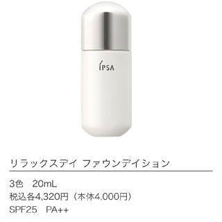 イプサ(IPSA)のリラックスデイファウンデイション/ライト(ファンデーション)