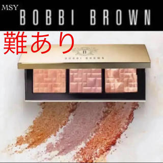 ボビイブラウン(BOBBI BROWN)のボビイブラウン 完売品 限定 ハイライティング パレット 難あり 送料込み(フェイスカラー)