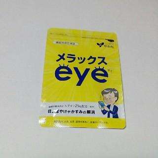 やわた メラックス eye 30粒 約1ヶ月分(その他)