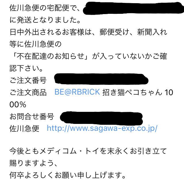 MEDICOM TOY(メディコムトイ)のBE@RBRICK 不二家 招き猫ペコちゃん 1000% ベアブリック エンタメ/ホビーのフィギュア(その他)の商品写真