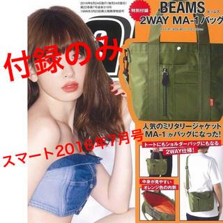 ビームス(BEAMS)の雑誌付録 Smart 2016年7月号 2Way MA-1バッグ BEAMS(ショルダーバッグ)