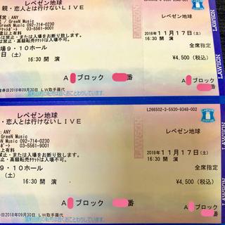 レペゼン地球 チケット(クラブミュージック)