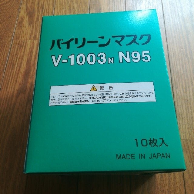 高 浸透 保湿 マスク | はしか予防 塗装 N95微粒子防護用マスク Vー1003 Nの通販 by ハロッズ's shop