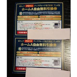川崎フロンターレ アップグレードもできる!ホームA自由無料引換券  (サッカー)