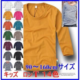 2枚用 新品 子供 長袖 Tシャツ キッズ・ジュニア ロンT (Tシャツ/カットソー)