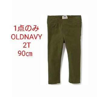 オールドネイビー(Old Navy)の1点のみ 新品 2T 90㎝ スキニー ジェギンス OLDNAVY MG(パンツ/スパッツ)