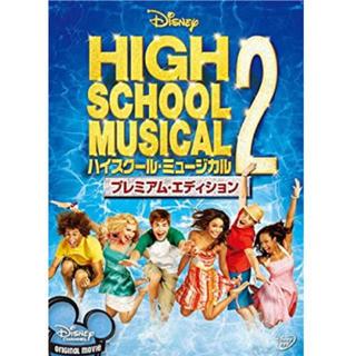 ディズニー(Disney)のハイスクール・ミュージカル2 プレミアム・エディション [DVD](TVドラマ)