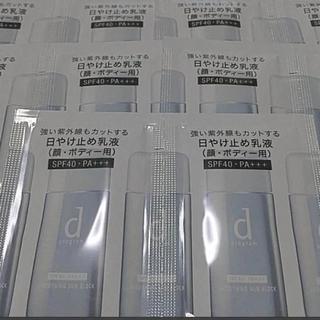 ディープログラム(d program)のDプログラム   日焼け止め乳液   2000円相当(日焼け止め/サンオイル)