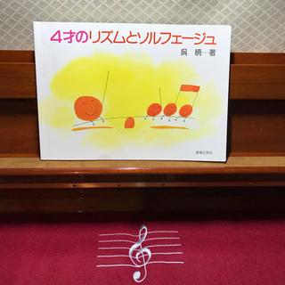 4才のリズムとソルフェージュ ピアノ楽譜(童謡/子どもの歌)
