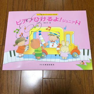 ピアノひけるよ!ジュニア 2  楽譜(童謡/子どもの歌)