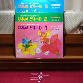 ぴあのどりーむ①&②&③ ピアノ 楽譜(童謡/子どもの歌)