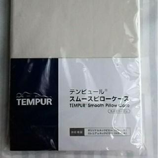 テンピュール(TEMPUR)の【新品・送料無料】テンピュール スムースピローケース XS~L用 ベージュ(シーツ/カバー)