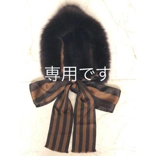 フェンディ(FENDI)の専用  ★FENDI ファーティペット美品✨(マフラー/ショール)
