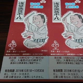 浅草演芸ホール夜の部のご招待券2枚(落語)