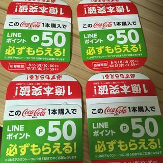 コカコーラ(コカ・コーラ)のLINE ポイント200p(その他)