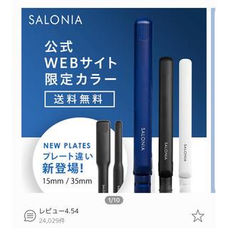 【SALONIA】 ダブルイオン ストレートアイロン(ヘアアイロン)