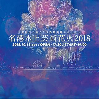 名港水上芸術花火2018 チケット2席(その他)