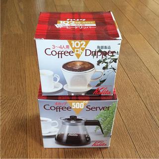 カリタ(CARITA)の小春*日和様用(コーヒーメーカー)