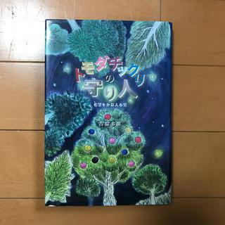 キンノホシシャ(金の星社)の本(絵本/児童書)