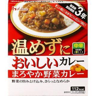 【防災非常食】温めずにおいしいカレー まろやか野菜カレー(15個セット)(レトルト食品)