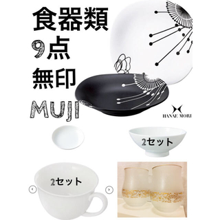 MUJI (無印良品) - 食器セット ペア グラス 無印 MUJI