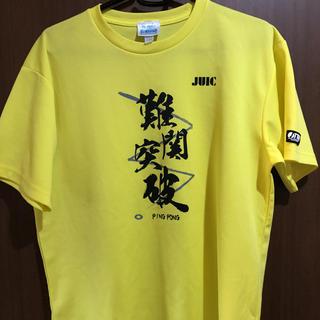 ジュウイック(JUIC)の卓球  Tシャツ(卓球)