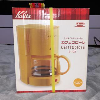 カリタ(CARITA)の【新品未使用】カリタ コーヒーメーカー(コーヒーメーカー)