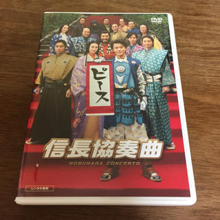 ショウガクカン(小学館)の信長協奏曲 ムービー  DVD(日本映画)