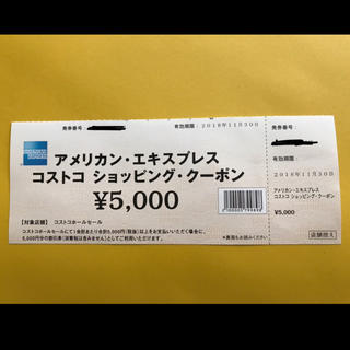コストコ(コストコ)のコストコクーポン¥5000(ショッピング)