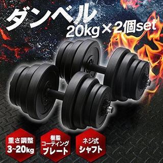 【激安】セメント ダンベル 20kg×2個セット 送料無料 即日配送