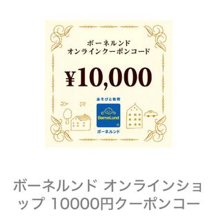 ボーネルンド(BorneLund)のボーネルンド オンラインショップクーポン 10000円分(ショッピング)