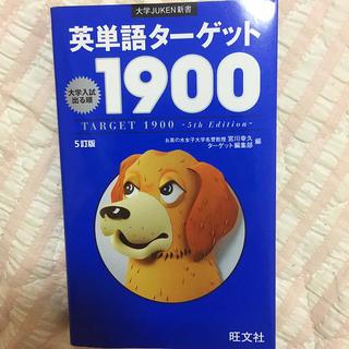ターゲット(Target)のターゲット1900(参考書)