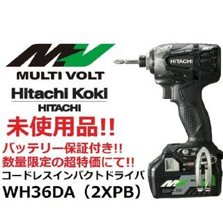 ヒタチ(日立)の未使用品!  日立  インパクトドライバ WH36DA(2XPB) 黒 36V (工具/メンテナンス)