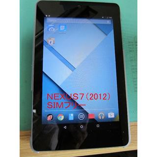ネクサス7(NEXUS7)のnexus7(2012) SIMフリー(タブレット)