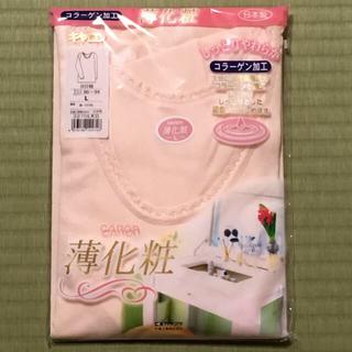 キャロン(CARON)のキャロン 薄化粧 8分袖の肌着 サイズL(アンダーシャツ/防寒インナー)