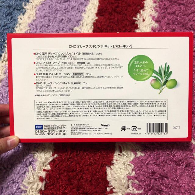DHC(ディーエイチシー)のDHC オリーブスキンケアキット(ハローキティ) コスメ/美容のスキンケア/基礎化粧品(その他)の商品写真