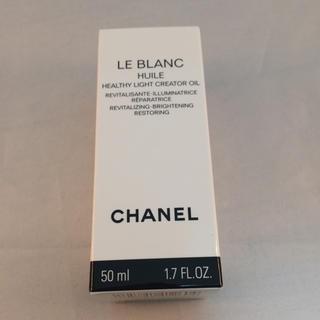 シャネル(CHANEL)のシャネル / ル ブラン ユイル / フェイシャルオイル 50ml(フェイスオイル / バーム)