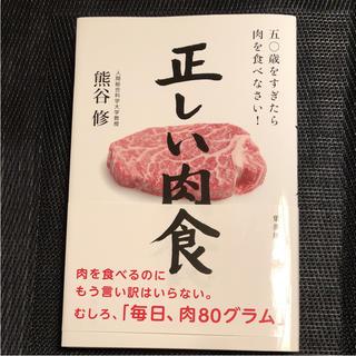 シュウエイシャ(集英社)の「正しい肉食 五〇歳をすぎたら肉を食べなさい!」(健康/医学)